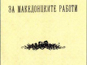 Мајчиниот јазик – мојот корен, мојата душа и моето јас